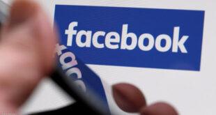 """فيس بوك يطور خدمة تتيح للمستخدمين التحدث """"لايف"""" مع المشاهير مقابل دفع رسوم"""