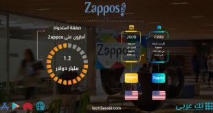 تعرف على صفقة استحواذ أمازون على Zappos ، زابوس دوت كوممتجر أمريكي لبيع الأحذية والملابس بالتجزئة من خلال الإنترنت ومقره فيلاس فيجاس،نيفادا ، الولايات المتحدة. وقد تأسست الشركة في