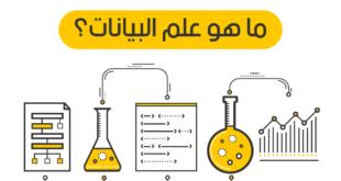 تخصص علم البيانات ما هو وما هي اقسام التخصص؟