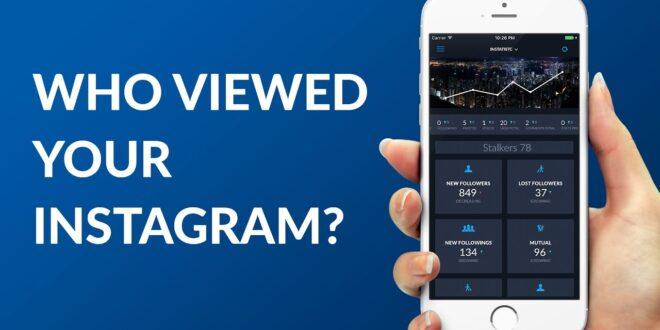 هل يمكنك معرفة من زار حسابك في إنستاجرام؟