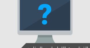 ما الفرق بين التطبيقات والبرامج ؟