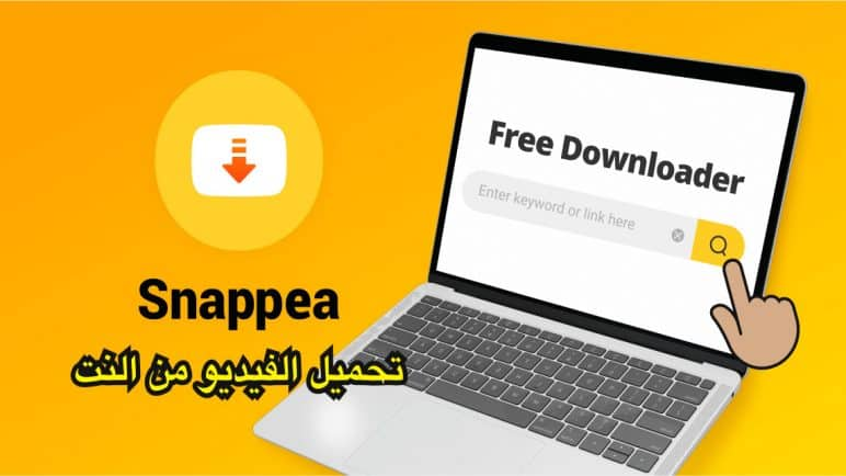 موقع Snappea الأسهل في تحميل فيديوهات يوتيوب