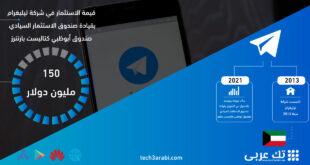 تيليغرام تحصل على استثمار بقيمة 150 مليون دولار من مبادلة وصندوق أبو ظبي كتاليست بارتنرز