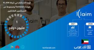 منصة التقنية المالية KLAIM تغلق جولة استثمارية بقيمة مليون دولار