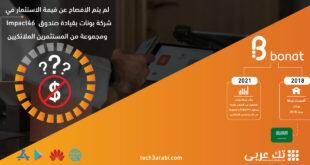 بونات تغلق جولة استثمارية بقيادة Impact46 ومشاركة الشركة السعودية للاستثمار الجريء