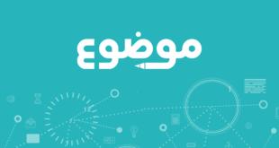 موضوع.كوم تفتتح مقرها الجديد في السعودية ضمن خطتها التوسعية في الشرق الأوسط
