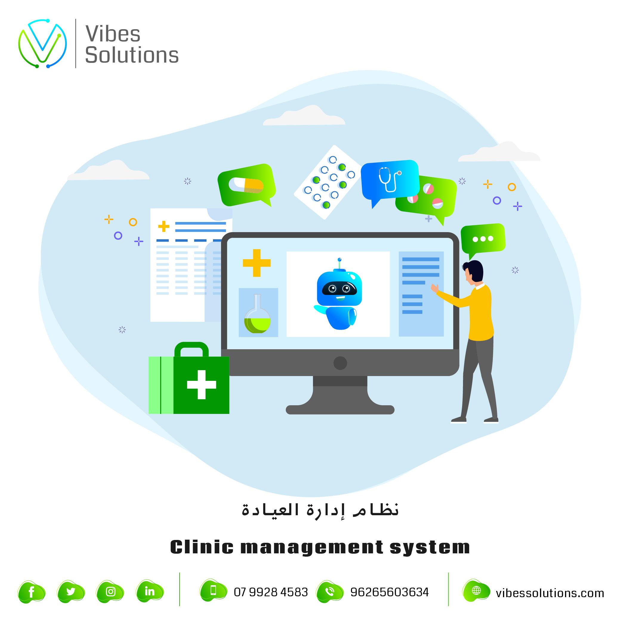 تطبيق إدارة العيادات