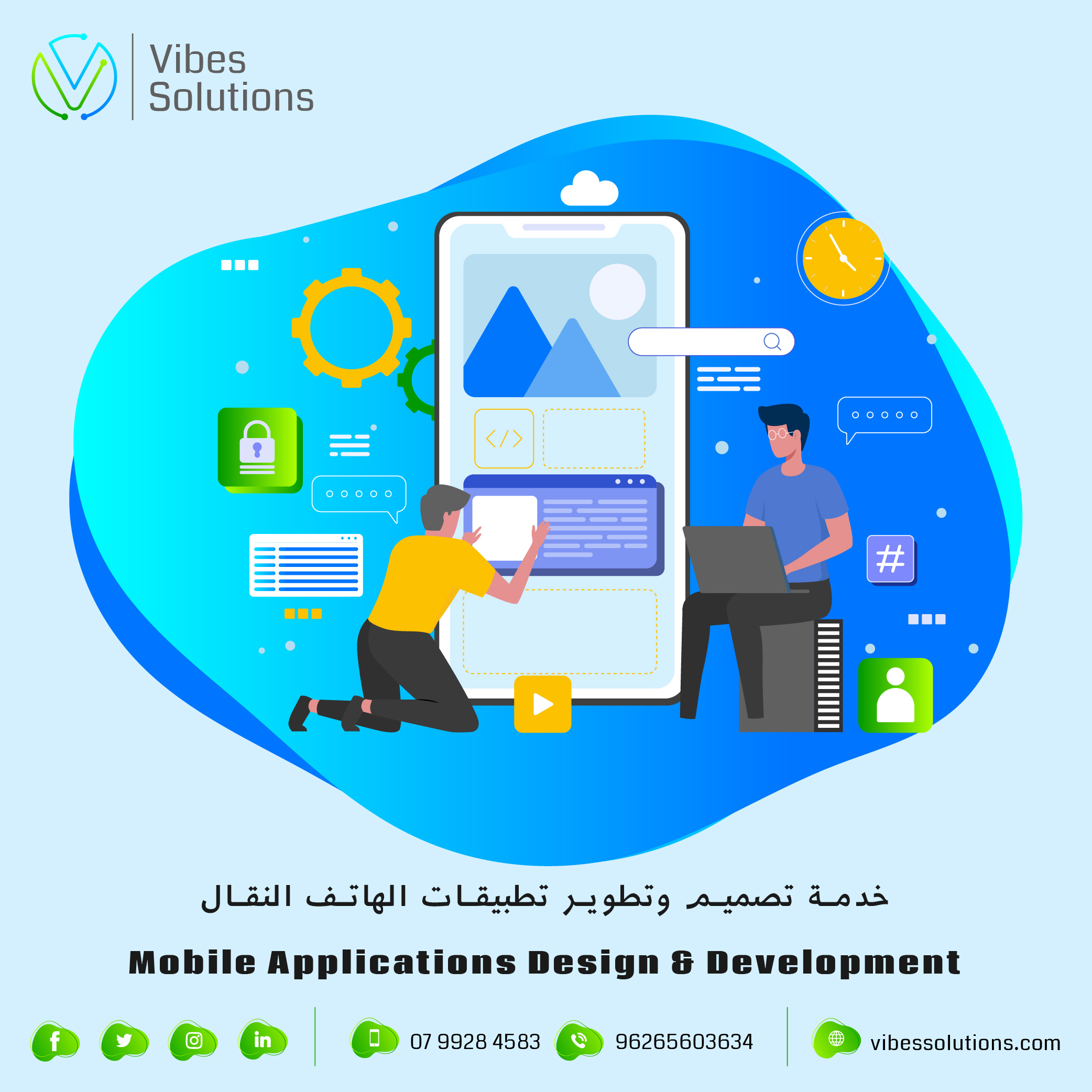 خدمات تصميم وتطوير تطبيقات الهاتف المحمول