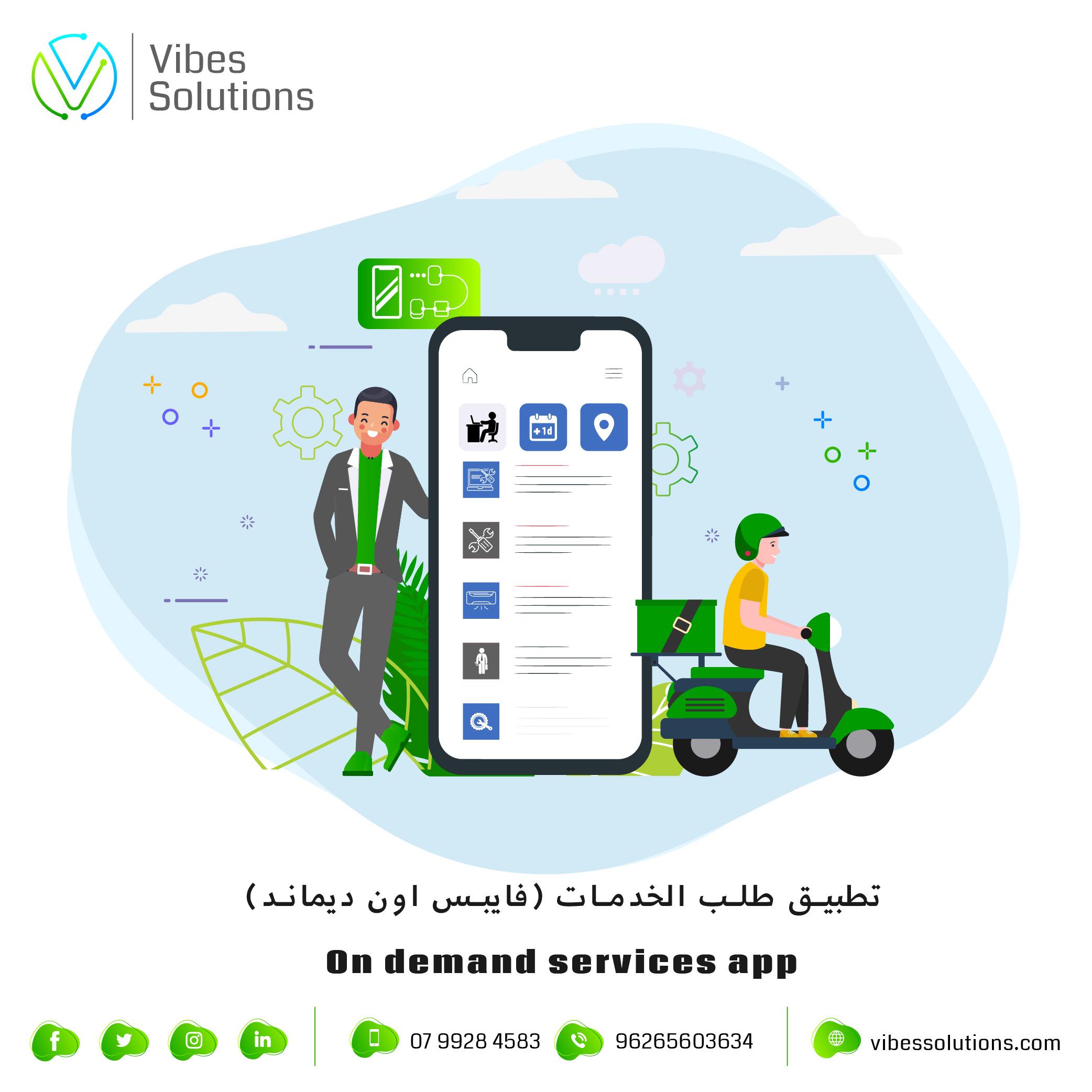 تطبيق الخدمات
