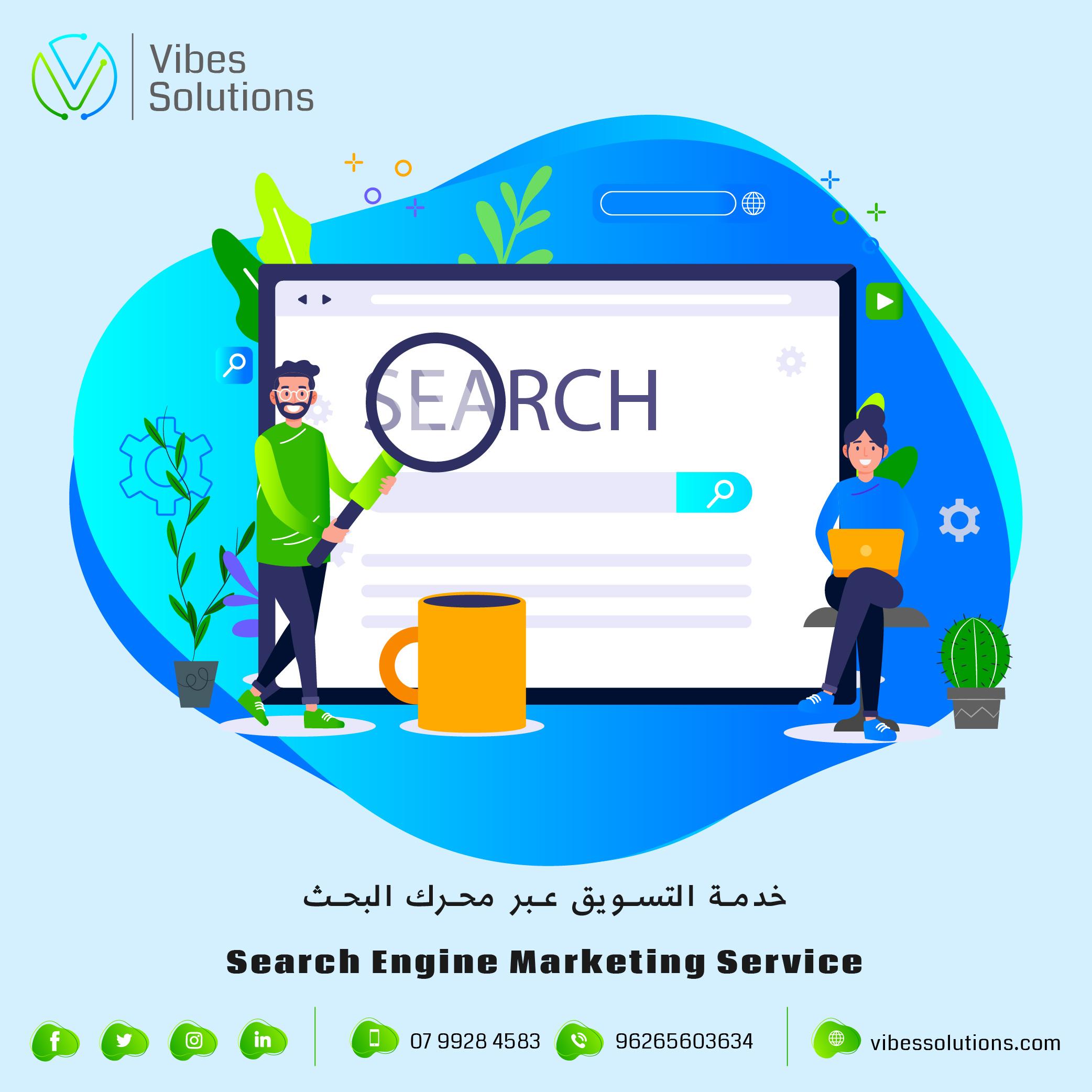 خدمة التسويق عبر محركات البحث