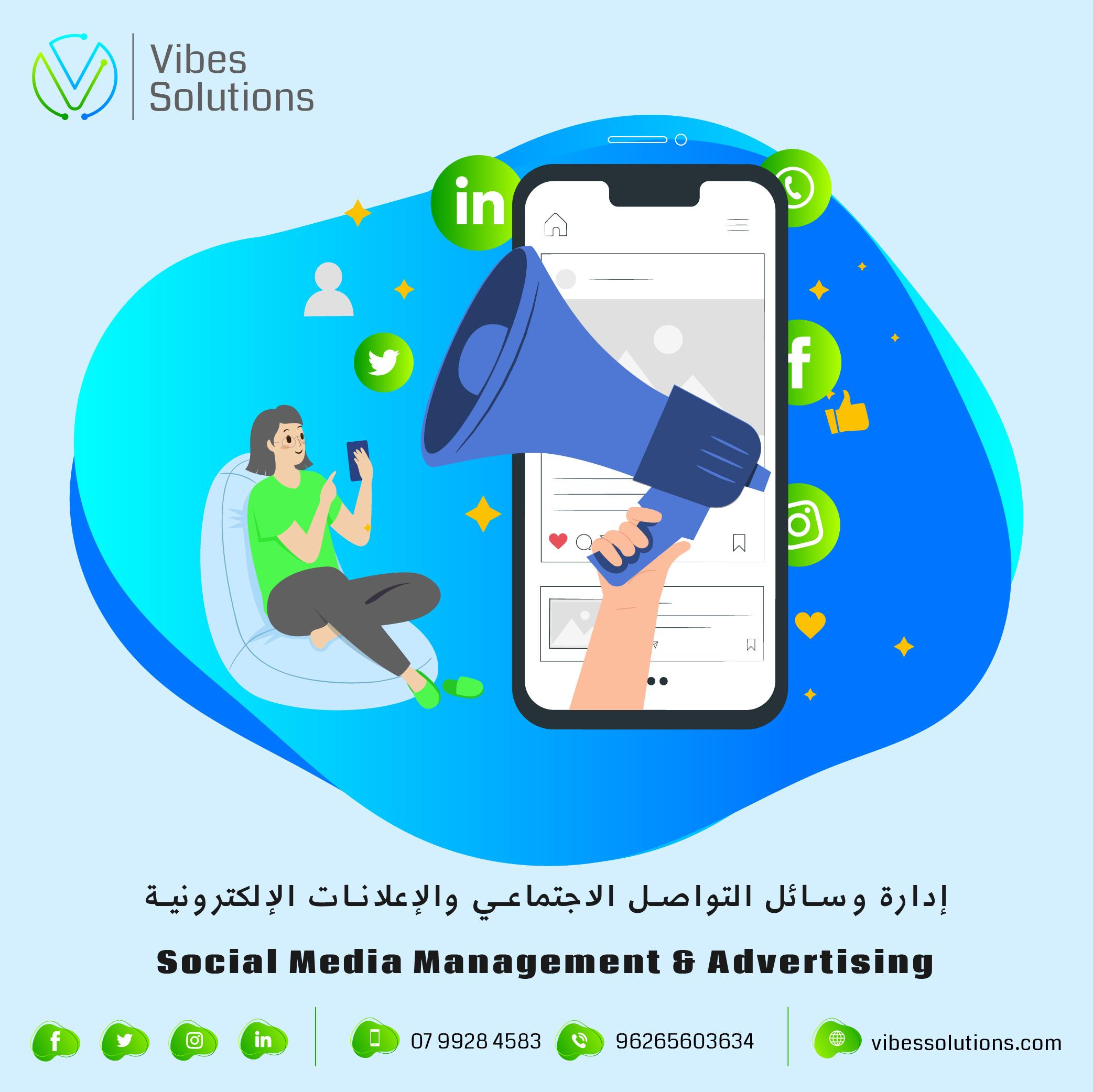 إدارة وسائل التواصل الاجتماعي والإعلانات الإلكترونية