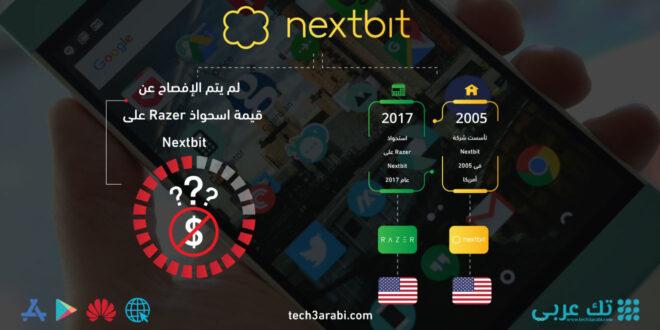 تعرف على صفقة استحواذ Razer على Nextbit