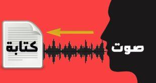 إليك طرق تحويل التسجيلات الصوتية إلى نص مكتوب