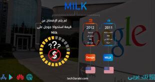 تعرف على صفقة استحواذ جوجل على Milk