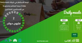 منصة توصيل الطعام Dailymealz تجمع مليوني دولار بقيادة سيدرا فينتشرز