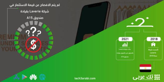 منصة Laverie المصرية تغلق جولة استثمارية