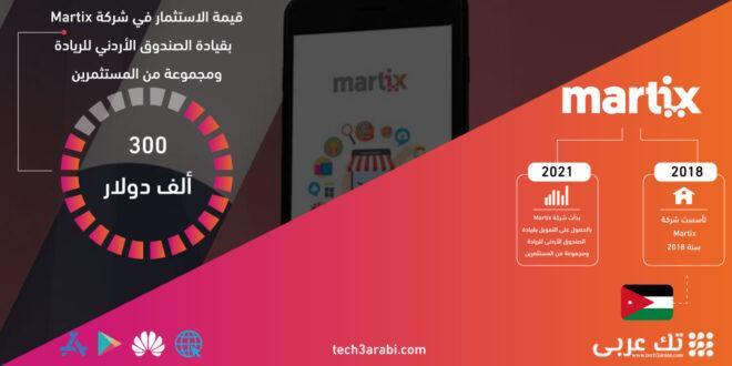 منصة Martix للتجارة الإلكترونية تحصل استثمار بقيمة 300 ألف دولار بقيادة شركة الصندوق الأردني للريادة