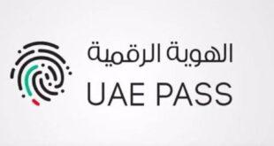 الإمارات تخطط لإطلاق أول بطاقة هوية رقمية آمنة