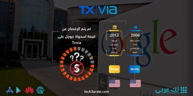 تعرف على صفقة استحواذ جوجل على TxVia