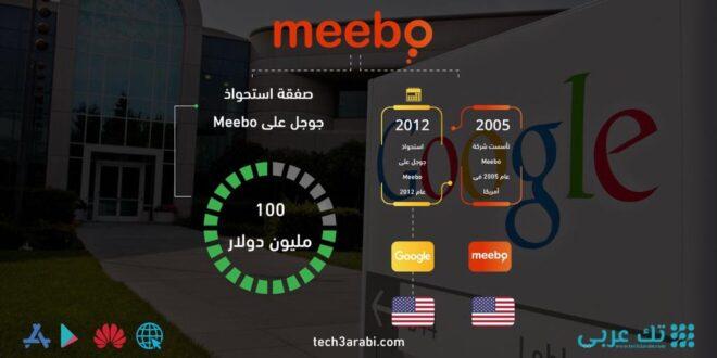 تعرف على صفقة استحواذ جوجل على Meebo