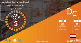 منصة Dresscode تُغلق جولة استثمارية بقيادة Egypt Ventures
