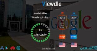 تعرف على صفقة استحواذ جوجل على Viewdle