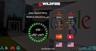 تعرف على صفقة استحواذ جوجل على Wildfire Interactive