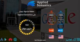 تعرف على صفقة استحواذ جوجل على Applied Semantics