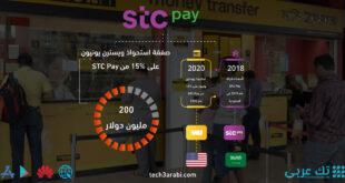 تعرف على صفقة استحواذ ويسترن يونيون على 15% من STC Pay