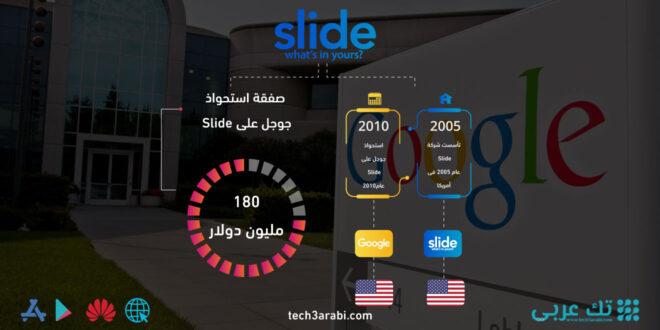 تعرف على صفقة استحواذ جوجل على شركة Slide ، استحوذت جوجل على سلايد في عام 2010 وبلغت قيمة الصفقة 180 مليون دولار وسلايد هي شركة رائدة في مجال تطوير تطبيقات الإعلام الاجتماعي.