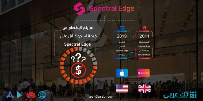 تعرف على صفقة استحواذ آبل على Spectral Edge