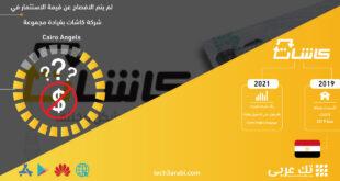 منصة كاشات تحصل على استثمار من مجموعة Cairo Angels