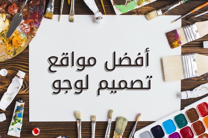 تصميم لوجو مجانا،، أفضل 10 مواقع لتصميم شعار مثالي دون أي مقابل!