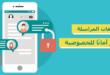 5 من تطبيقات المراسلة الأكثر أمانًا لخصوصية المستخدمين