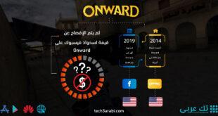 تعرف على صفقة استحواذ فيسبوك على Onward