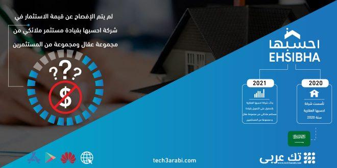احسبها العقارية تغلق أولى جولاتها الاستثمارية بقيادة عقال بالمشاركة مع الشركة السعودية للاستثمار الجريء