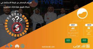 """شركة """"طويق"""" السعودية تغلق جولة استثمارية بقيادة """"رائد فنتشرز"""" و """"STV"""""""