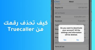 كيفية حذف حساب خدمة معرفة رقم المتصل Truecaller