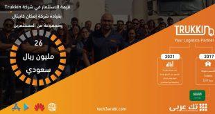منصة الخدمات اللوجستية Trukkin تغلق جولة استثمارية بقيمة 26 مليون ريال سعودي