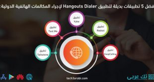 تطبيقات بديلة لتطبيق Hangouts Dialer لإجراء المكالمات الهاتفية الدولية