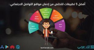 أفضل 5 تطبيقات للتخلص من إدمان مواقع التواصل الاجتماعي
