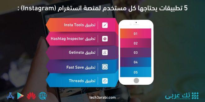 5 تطبيقات يحتاجها كل مستخدم لمنصة انستغرام (Instagram)