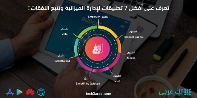 تعرف على أفضل 7 تطبيقات لإدارة الميزانية وتتبع النفقات