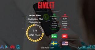 تعرف على صفقة استحواذ Spotify على Gimlet Media