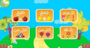 أفضل التطبيقات التعليمية للأطفال