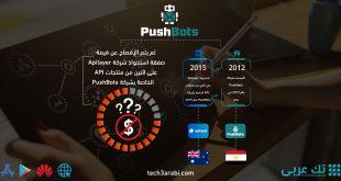 تعرف على صفقة استحواذ شركة Apilayer على اثنين من منتجات API الخاصة بشركة PushBots