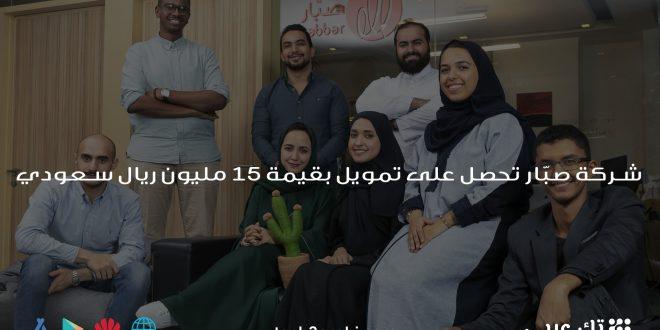 شركة صبّار تحصل على تمويل بقيمة 15 مليون ريال سعودي