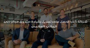 شركة كلارا تحصل على تمويل بقيادة صندوق مركز دبي المالي العالمي