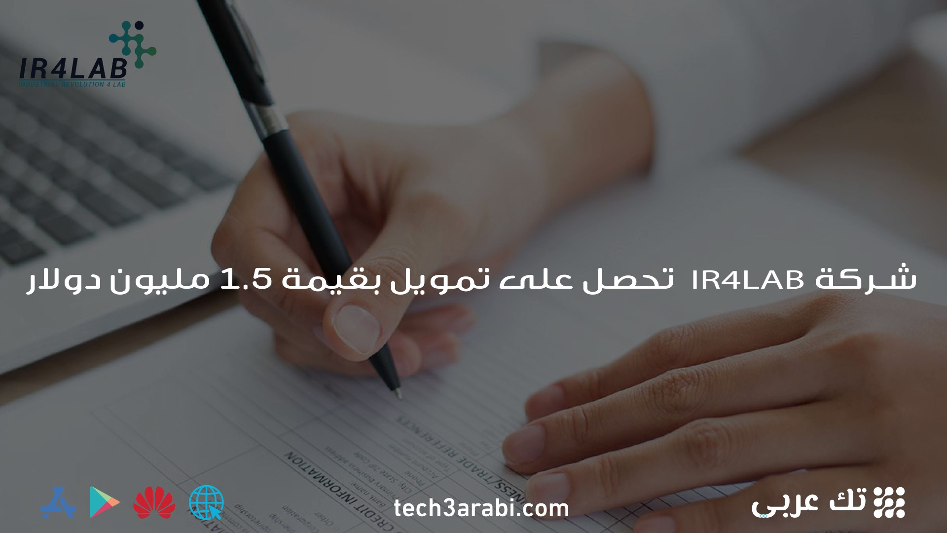 منصة IR4LAB تحصل على تمويل بقيمة 1.5 مليون دولار