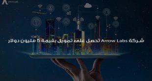 شركة Arrow Labs تحصل على تمويل بقيمة 5 مليون دولار